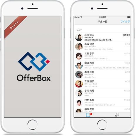 OfferBoxアプリ