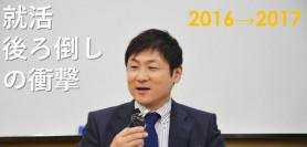 【セミナーレポート】曽和利光氏が語る、就活「後ろ倒し」の衝撃ー16卒採用振り返り・17卒採用戦略②