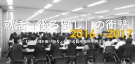 【セミナーレポート】曽和利光氏が語る、就活「後ろ倒し」の衝撃ー16卒採用振り返り・17卒採用戦略①