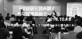 【セミナーレポート】HR総研と読み解く新卒採用最新データ①~17卒後半を戦う~