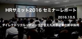 【セミナーレポート】大手企業の新卒採用が変わる 〜コクヨの事例に学ぶ採用手法の選択と評価基準〜