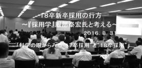 【セミナーレポート】2018卒新卒採用の行方 ~『採用学』服部泰宏氏と考える~