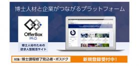 博士人材向け就職支援サイト「OfferBox Ph.D.」リリース【プレスリリース】