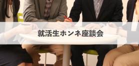 就活生ホンネ座談会【2】行って良かったインターン