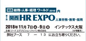 【11/7〜9】第3回関西HR EXPO に出展します。