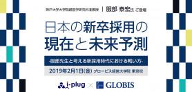 【2/1 東京】日本の新卒採用の現在と未来予測 -服部先生と考える新採用時代における戦い方-