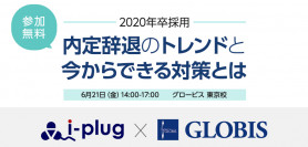 【6/21 東京】2020年卒採用・内定辞退のトレンドと今からできる対策とは