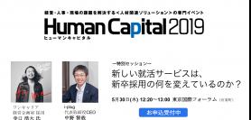 「ヒューマンキャピタル2019」セミナー出展のお知らせ<5/30(木)>