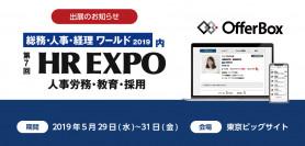 「第7回 HR EXPO」出展のお知らせ<5/29(水)〜31(金)開催>