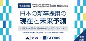 【7/31 名古屋】日本の新卒採用の現在と未来予測 ー活躍人材の要素に見られる変化にどう対応するかー