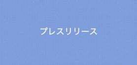 経産省推進スタートアップ支援策「J-Startup」に株式会社i-plugが選定