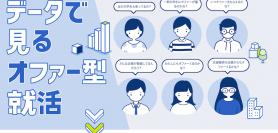 企業が採用している時期はいつ? 就活支援サービス「OfferBox」が企業の活動データを公開