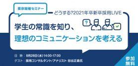 【8/28 東京】どうする?2021年卒新卒採用LIVE ー 学生の常識を知り、理想のコミュニケーションを考える
