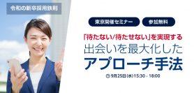 【9/25 東京】 令和の新卒採用鉄則「待たない/待たせない」を実現する出会いを最大化したアプローチ手法