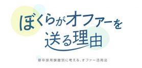 【10/31 東京】 ぼくらがオファーを送る理由 〜新卒採用課題別に考える、オファー活用法