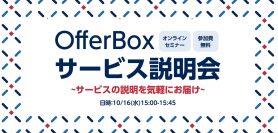 【10/16 オンラインセミナー】OfferBoxサービス説明会〜サービスの説明を気軽にお届け〜