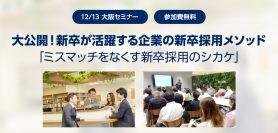 【12/13 大阪】大公開!新卒が活躍する企業の新卒採用メソッド「ミスマッチをなくす新卒採用のシカケ」