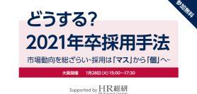 【1月28日 大阪】どうする?2021年卒採用手法 ー市場動向を総ざらい~採用は「マス」から「個」へ~