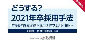 【1月24日 東京】どうする?2021年卒採用手法 ー市場動向を総ざらい~採用は「マス」から「個」へ~