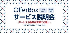 【12/20 オンラインセミナー】OfferBoxサービス説明会〜サービスの説明を気軽にお届け〜