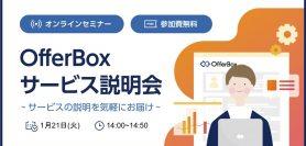 【1/21 オンラインセミナー】OfferBoxサービス説明会〜サービスの説明を気軽にお届け〜