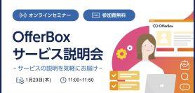 【1/23 オンラインセミナー】OfferBoxサービス説明会〜サービスの説明を気軽にお届け〜