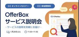 【1/28 オンラインセミナー】OfferBoxサービス説明会〜サービスの説明を気軽にお届け〜