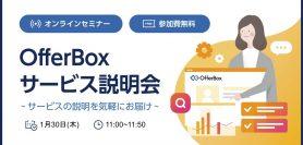 【1/30 オンラインセミナー】OfferBoxサービス説明会〜サービスの説明を気軽にお届け〜