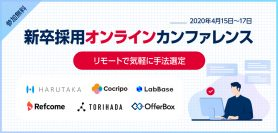 【4/15〜17】新卒採用オンラインカンファレンス ーリモートで気軽に手法選定ー