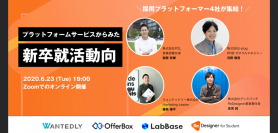 【6月23日】プラットフォームサービスから見た新卒就活動向