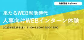 【6月25日 】来たるWEB就活時代〜【i-plug】WEBインターン体験セミナー〜
