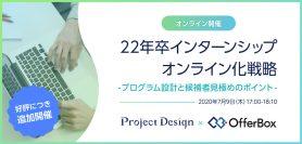 【7月9日】22年卒インターンシップ オンライン化戦略 -プログラム設計と候補者見極めのポイント-