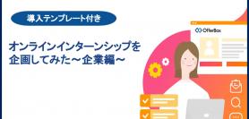 オンラインインターンシップを企画してみた〜企業編〜