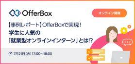 """【7月21日】<事例レポート>OfferBoxで実現!学生に人気の""""就業型オンラインインターン""""とは!?"""