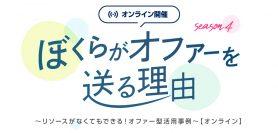 【8月7日】ぼくらがオファーを送る理由 season4 ~リソースがなくてもできる!オファー型活用事例~