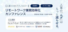 【8月19日】人事×HRテクノロジー「リモートワーク業務効率化カンファレンス 」
