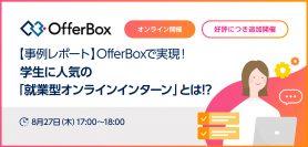 """【8月27日】<事例レポート>OfferBoxで実現!学生に人気の""""就業型オンラインインターン""""とは!?"""
