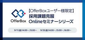 【9月11日/25日】<OfferBoxユーザー様限定>採用課題克服Onlineセミナーシリーズ