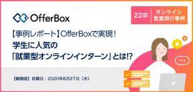 """【セミナー動画】22卒事例レポート OfferBoxで実現!学生に人気の""""就業型オンラインインターン""""とは!?"""