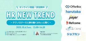 【10月6日】HR NEW TREND〜テクノロジーで人事の「働く」はもっと輝く〜