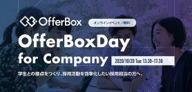 【10月20日】OfferBoxDay for Company