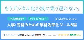 【10月26日】人事・労務のための業務効率化ツール 6選
