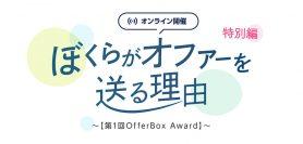 【5月12日(水)】第1回 OfferBox Award 〜ぼくらがオファーを送る理由・特別編〜
