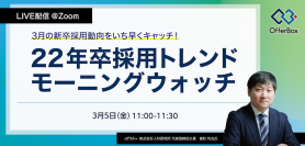 【3月5日(金)】22年卒採用トレンド・モーニングウォッチ(ゲスト:曽和利光氏)