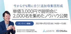 【4月21日(水)】今からでも間に合う!追加母集団形成 「単価3,000円で説明会に2,000名を集めたノウハウ公開」