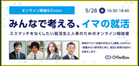 【5月28日(金)】みんなで考える、イマの就活(採用のプロ・生協の白石さん・JobPicks・就職みらい研究所)