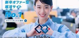 森川葵さんが箱から登場、新卒オファー型就活サイト「OfferBox」のTVCM放送決定