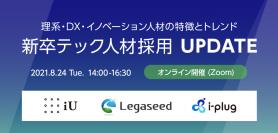 【8月24日(火)】新卒テック人材採用 UPDATE ~理系・DX・イノベーション人材の特徴とトレンド~