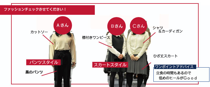ファッションチェックOfferBox女性編