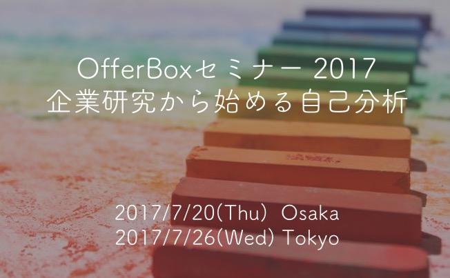 【大阪・東京開催!】《OfferBoxセミナー》企業研究から始める自己分析